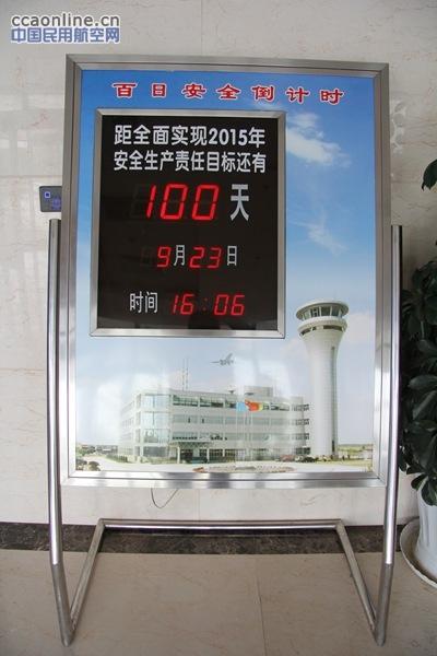 天津空管分局开展 安康杯 劳动竞赛百日安全倒计时活动