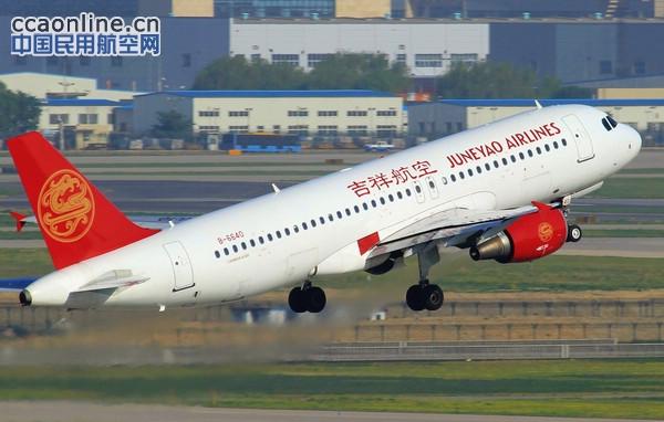 1月19日吉祥航空开通浦东至北海道带广航线