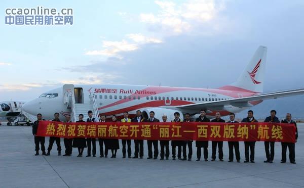 瑞丽航空丽江=西双版纳航线每天一班,航班时刻计划为:丽江(18:45)