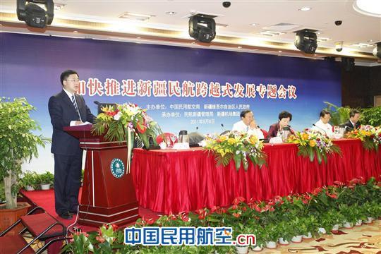 谭万庚出席加快推进新疆民航跨越式发展专题会议
