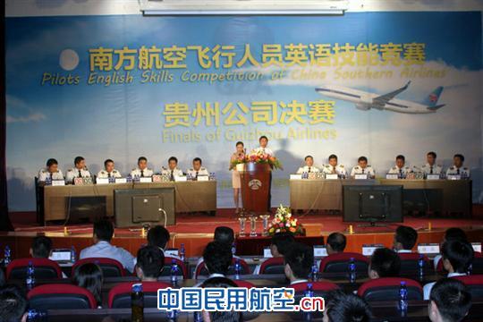 南航贵州公司成功举办飞行员英语技能大赛