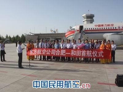 中国东方航空公司安徽分公司新增合肥—乌鲁木齐—和田当日往返航班.