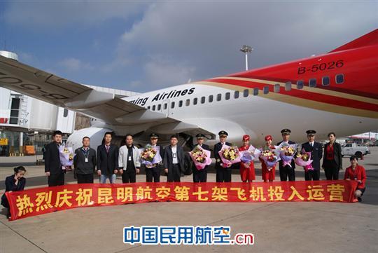 昆明-重庆-台州(ky8037/8),昆明-长沙-石家庄(ky8075/6)等航线.