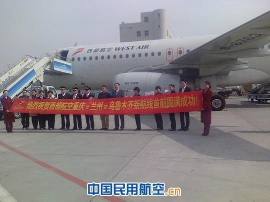 西部航空开通重庆—兰州—乌鲁木齐往返航线