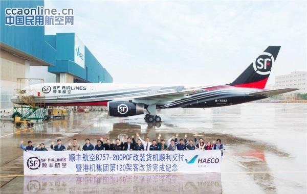 厦门太古飞机工程有限公司(taeco)