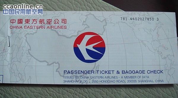 民航局发文严禁销售机票加收服务费